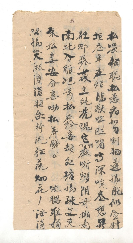 16 1 - Tác giả Võ Văn Hòe
