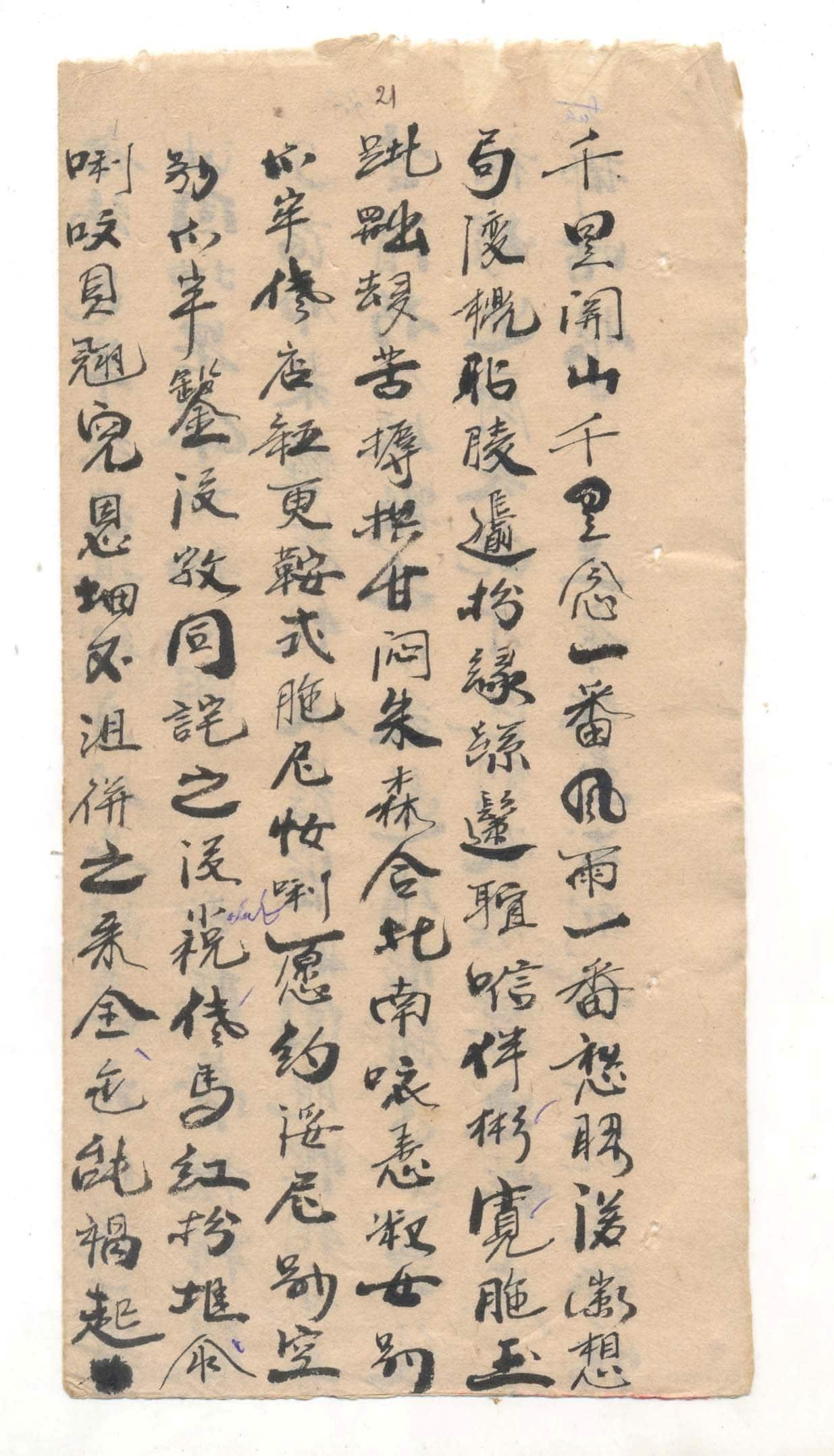 19 - Tác giả Võ Văn Hòe