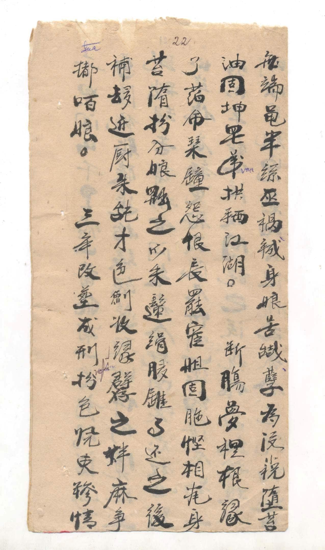 20 - Tác giả Võ Văn Hòe