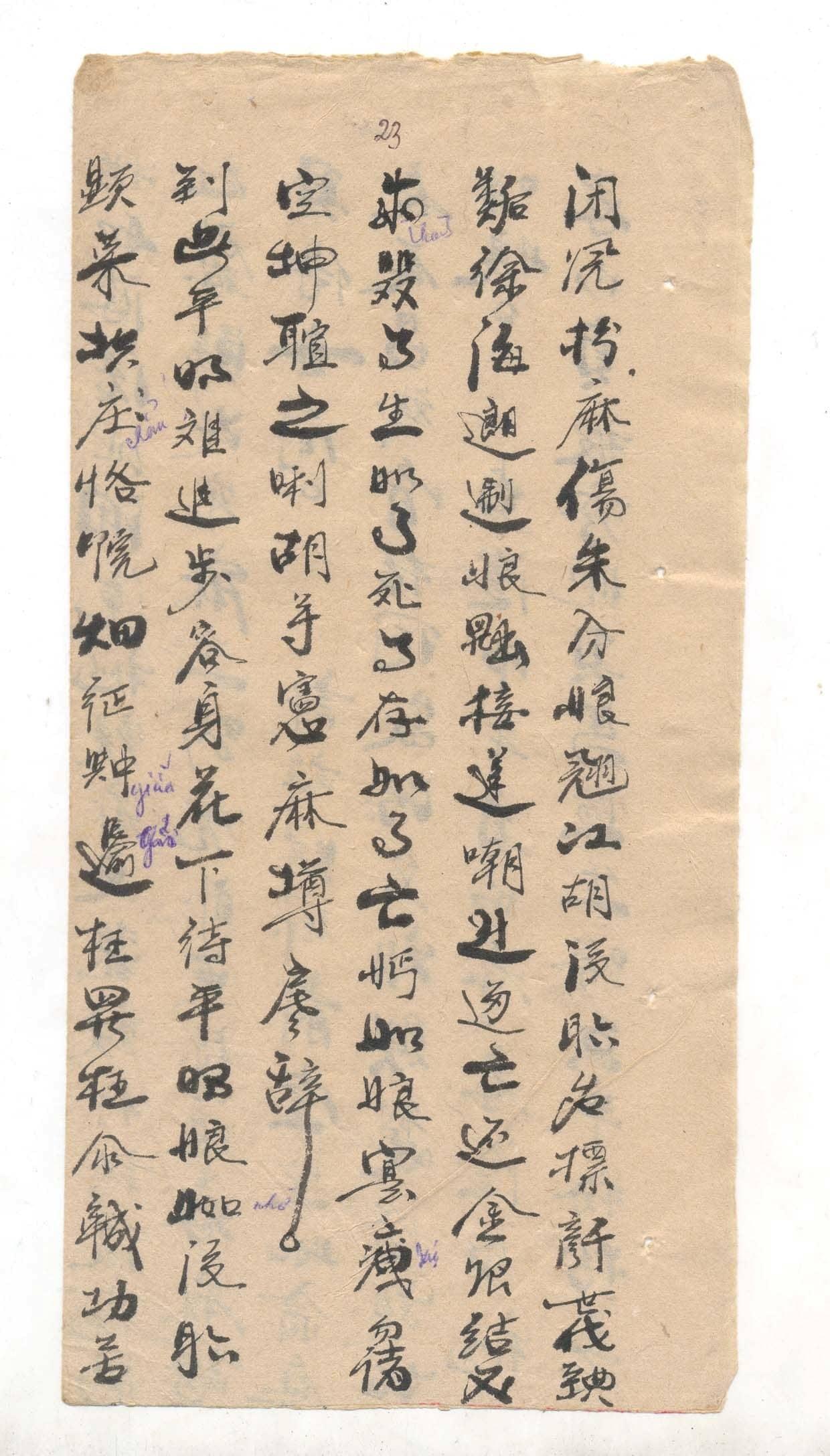 21 - Tác giả Võ Văn Hòe