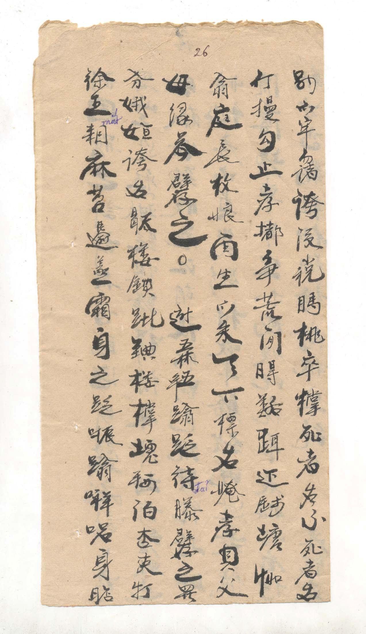24 - Tác giả Võ Văn Hòe