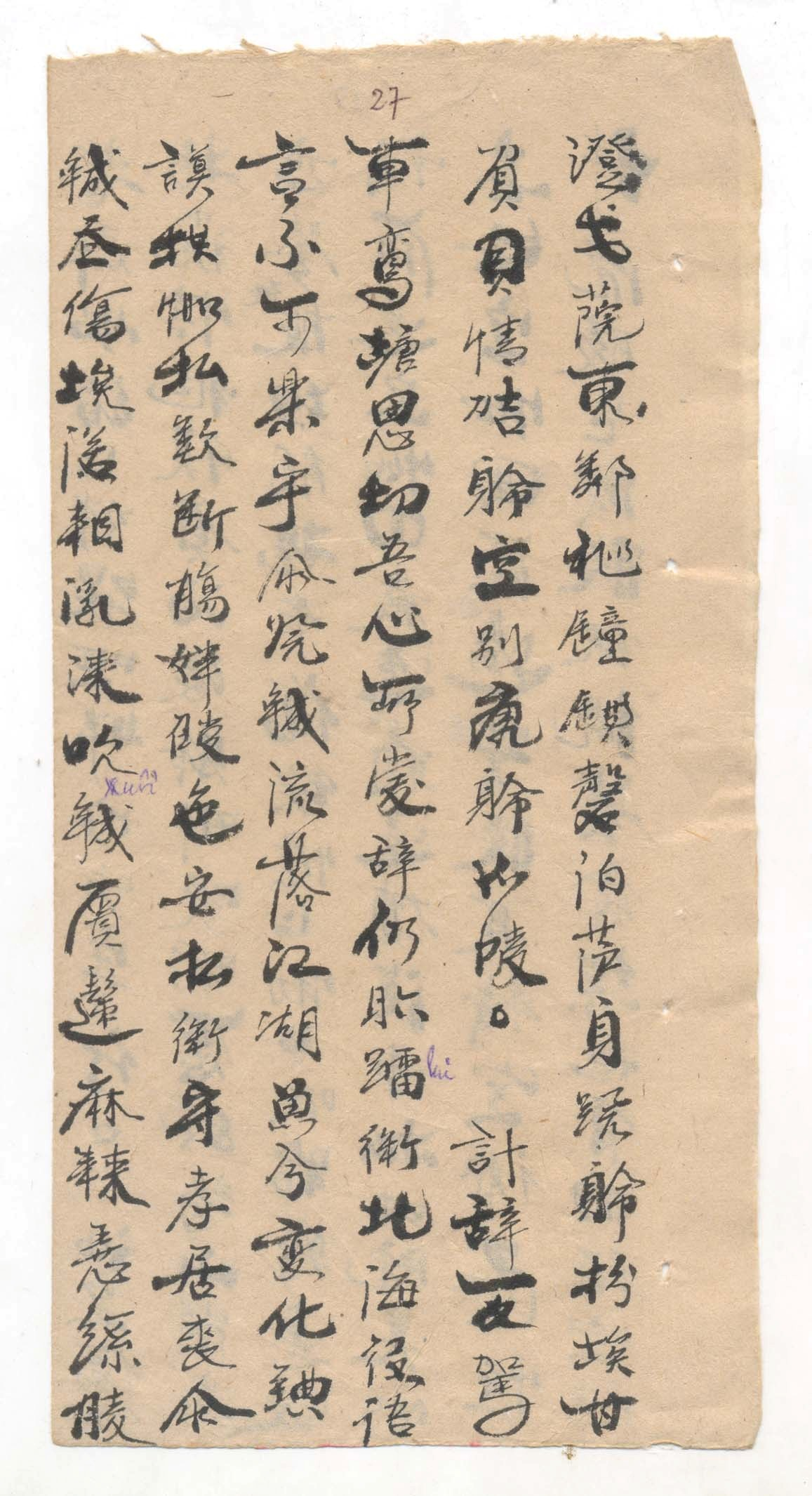25 - Tác giả Võ Văn Hòe