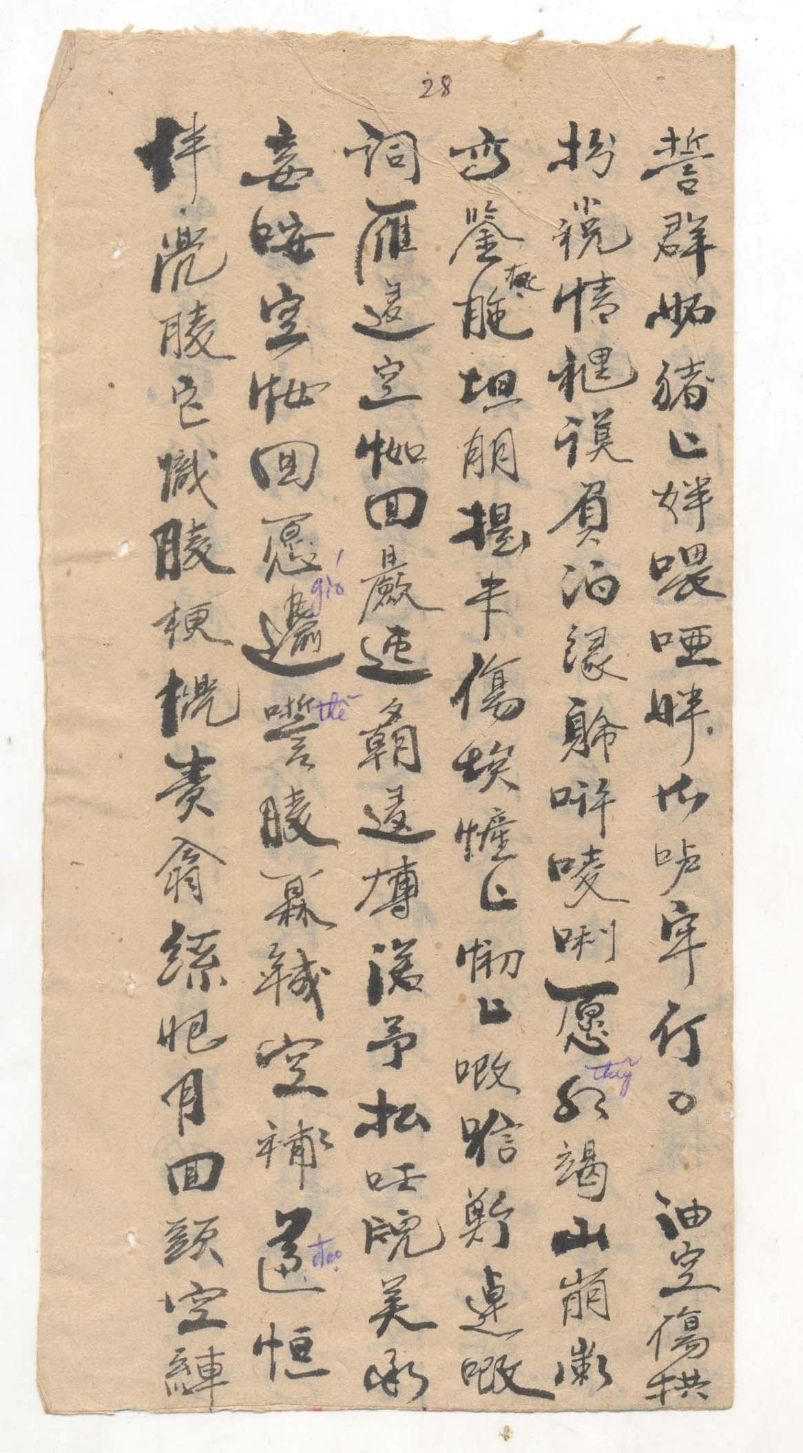 26 - Tác giả Võ Văn Hòe