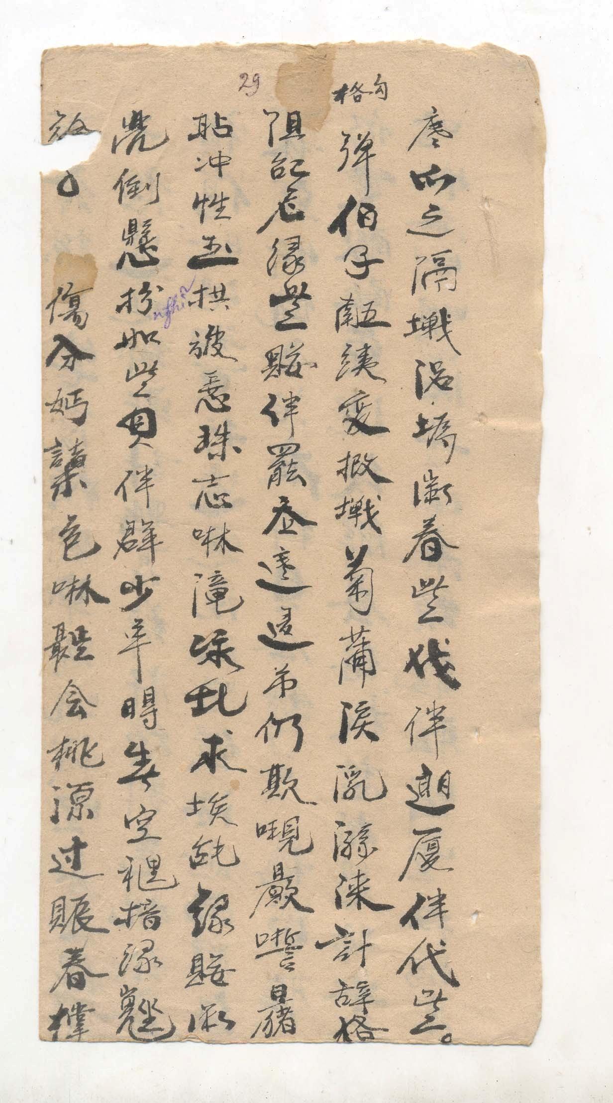 27 - Tác giả Võ Văn Hòe