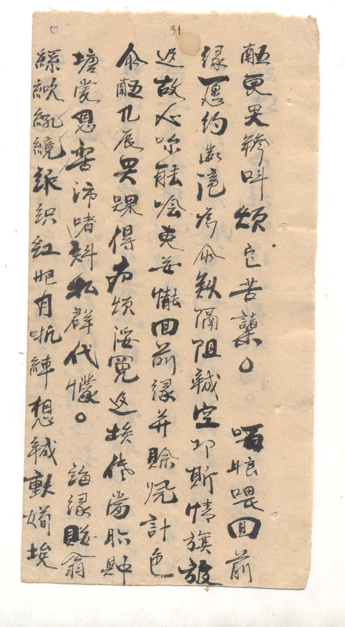 29 - Tác giả Võ Văn Hòe