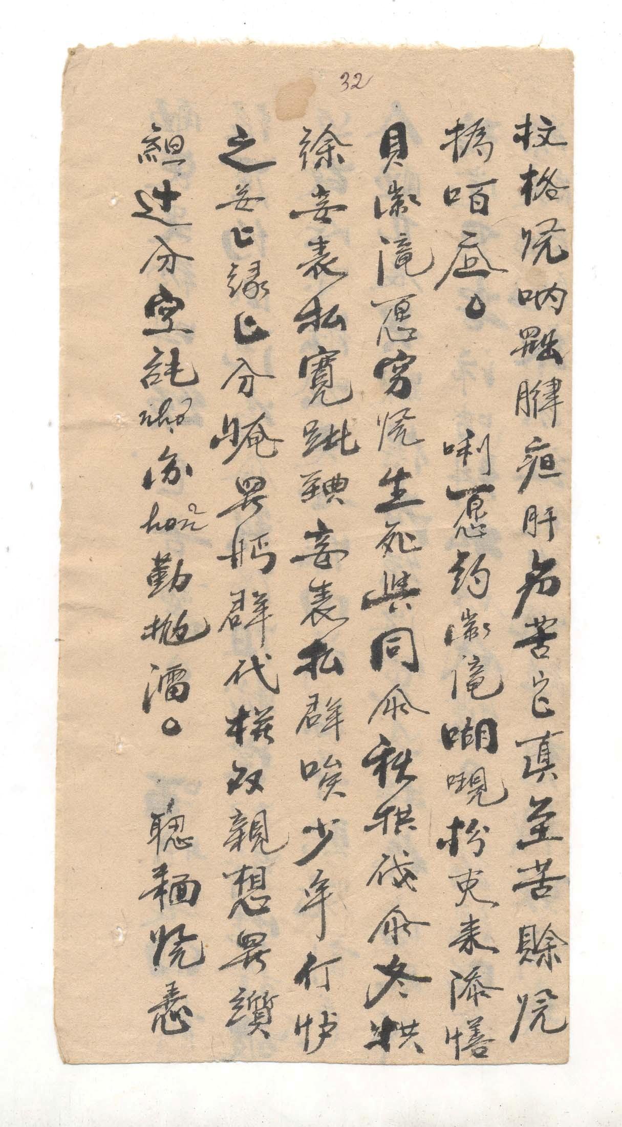 30 - Tác giả Võ Văn Hòe