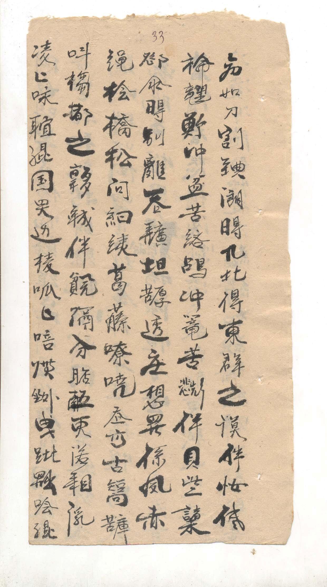 31 - Tác giả Võ Văn Hòe
