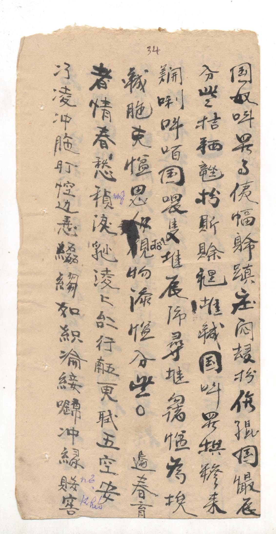 32 - Tác giả Võ Văn Hòe