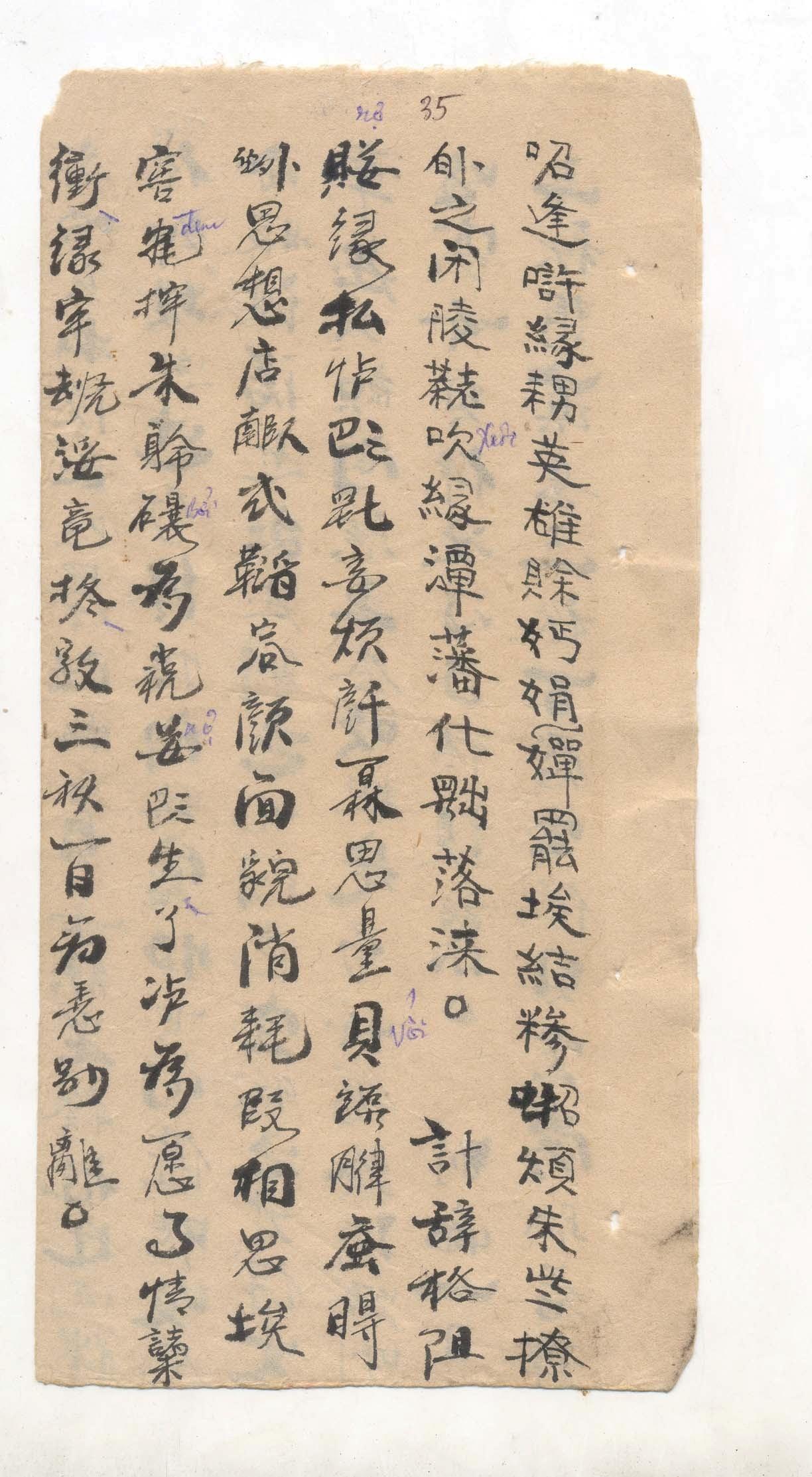 33 - Tác giả Võ Văn Hòe