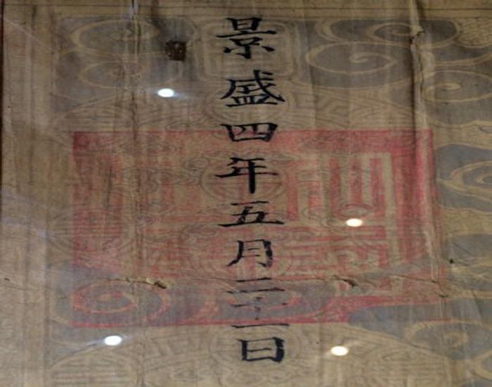 1 đạo sắc phong khác cùng ngày ở đền thờ Bùi Tá Hán tại Quảng Ngãi...
