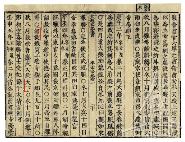 """Bản dập Mộc bản sách """"Đại Việt sử ký toàn thư"""" chép: năm Tân Mùi (1031) vua Lý Thái Tông ban chiếu cho xây dựng 950 chùa, quán ở các hương ấp. Nguồn: Trung tâm Lưu trữ quốc gia IV"""