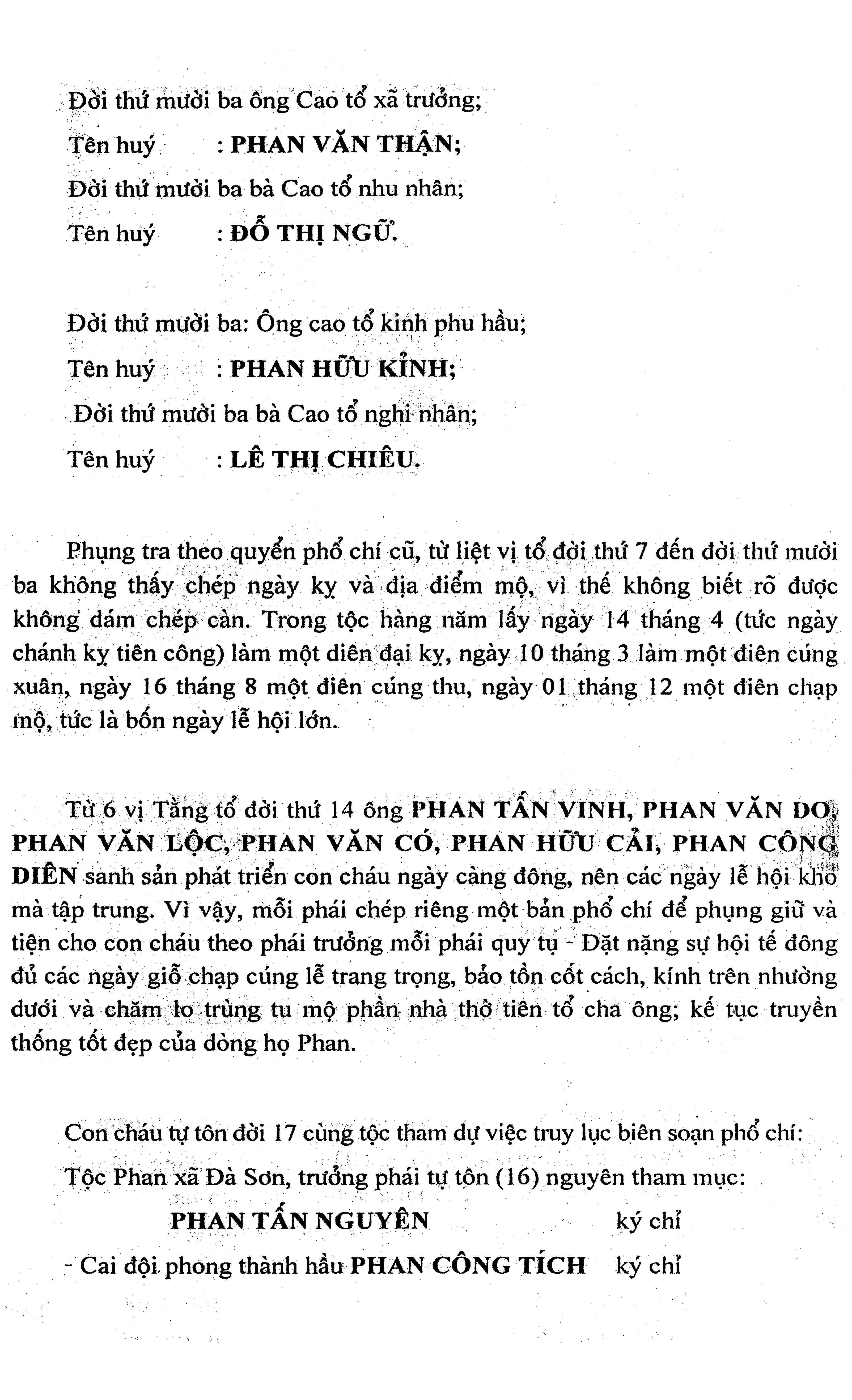 Phan tộc phổ chí Đà Sơn - Đà Ly nhị xã 219