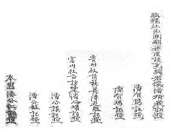 23 - Miền tháp cổ - Tác giả Vũ Hùng - Kỳ 10 - Phan tộc phổ chí Đà Sơn - Đà Ly nhị xã