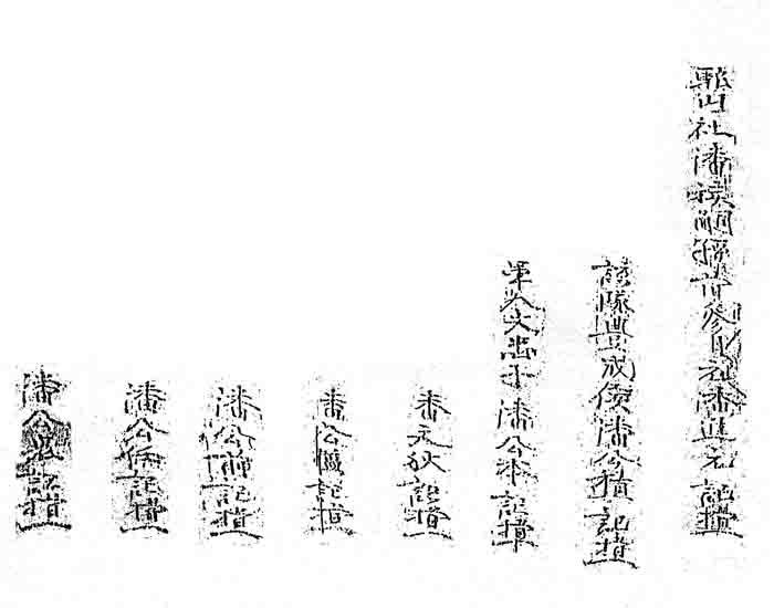 24 - Miền tháp cổ - Tác giả Vũ Hùng - Kỳ 10 - Phan tộc phổ chí Đà Sơn - Đà Ly nhị xã