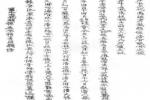 25 150x100 - Miền tháp cổ - Tác giả Vũ Hùng - Kỳ 10 - Phan tộc phổ chí Đà Sơn - Đà Ly nhị xã