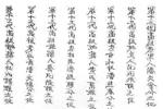 26 150x100 - Miền tháp cổ - Tác giả Vũ Hùng - Kỳ 10 - Phan tộc phổ chí Đà Sơn - Đà Ly nhị xã