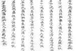 28 150x100 - Miền tháp cổ - Tác giả Vũ Hùng - Kỳ 10 - Phan tộc phổ chí Đà Sơn - Đà Ly nhị xã