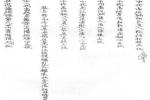 29 150x100 - Miền tháp cổ - Tác giả Vũ Hùng - Kỳ 10 - Phan tộc phổ chí Đà Sơn - Đà Ly nhị xã
