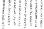 30 150x100 - Miền tháp cổ - Tác giả Vũ Hùng - Kỳ 10 - Phan tộc phổ chí Đà Sơn - Đà Ly nhị xã