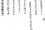 31 150x100 - Miền tháp cổ - Tác giả Vũ Hùng - Kỳ 10 - Phan tộc phổ chí Đà Sơn - Đà Ly nhị xã