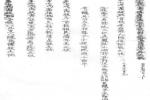 32 150x100 - Miền tháp cổ - Tác giả Vũ Hùng - Kỳ 10 - Phan tộc phổ chí Đà Sơn - Đà Ly nhị xã