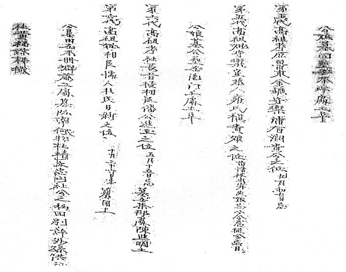 34 - Miền tháp cổ - Tác giả Vũ Hùng - Kỳ 10 - Phan tộc phổ chí Đà Sơn - Đà Ly nhị xã