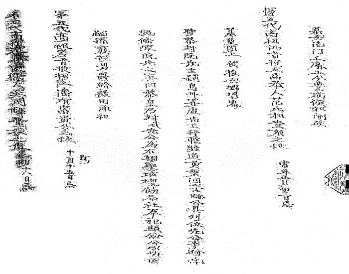 35 - Miền tháp cổ - Tác giả Vũ Hùng - Kỳ 10 - Phan tộc phổ chí Đà Sơn - Đà Ly nhị xã