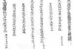 37 1 150x100 - Miền tháp cổ - Tác giả Vũ Hùng - Kỳ 10 - Phan tộc phổ chí Đà Sơn - Đà Ly nhị xã