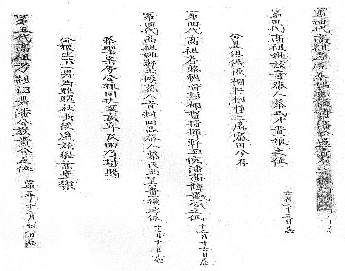 37 - Miền tháp cổ - Tác giả Vũ Hùng - Kỳ 10 - Phan tộc phổ chí Đà Sơn - Đà Ly nhị xã