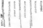40 150x100 - Miền tháp cổ - Tác giả Vũ Hùng - Kỳ 10 - Phan tộc phổ chí Đà Sơn - Đà Ly nhị xã