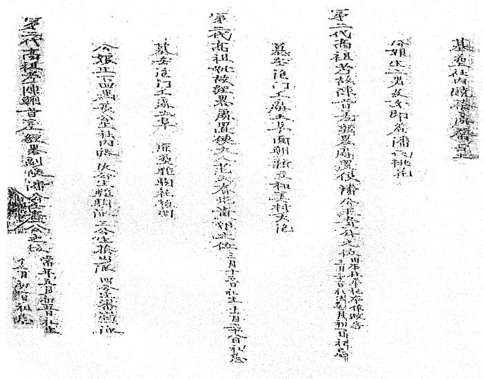 40 - Miền tháp cổ - Tác giả Vũ Hùng - Kỳ 10 - Phan tộc phổ chí Đà Sơn - Đà Ly nhị xã