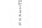 47 150x100 - Miền tháp cổ - Tác giả Vũ Hùng - Kỳ 10 - Phan tộc phổ chí Đà Sơn - Đà Ly nhị xã