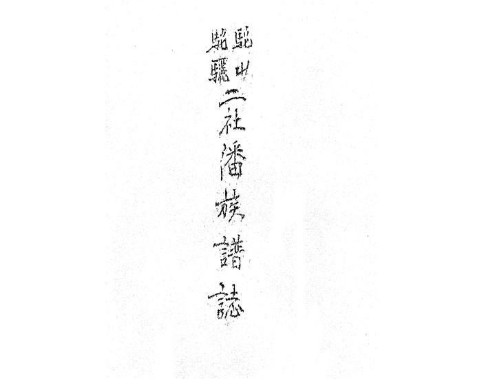 47 - Miền tháp cổ - Tác giả Vũ Hùng - Kỳ 10 - Phan tộc phổ chí Đà Sơn - Đà Ly nhị xã