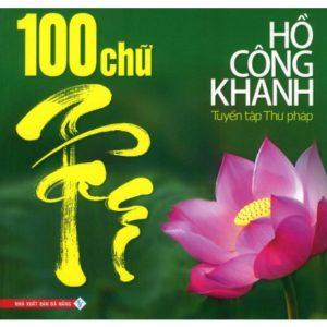 100 Chữ Tâm - Tuyển Tập Thư Pháp