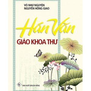 Hán Văn Giáo Khoa Thư