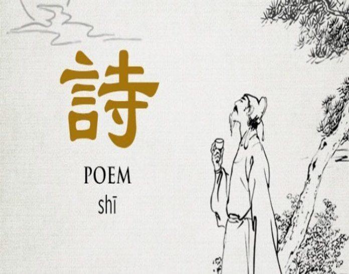 Chiết tự chữ 'Thi' hé lộ nội hàm và sứ mệnh thần thánh của thơ ca - VSD