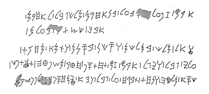 Chữ của người Phoenicia – cuối Thế kỷ 11 TCN